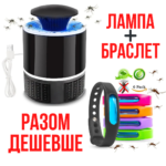 Лампа-пастка для комарів + Браслет від комарів